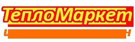Интернет-магазин ТеплоМаркет