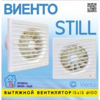 Вентилятор Виенто STILL В100СВ ВОЛНА, тяговый выкл., (130 м3, 26 dB), МАЛОШУМНЫЙ