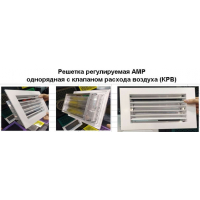Решетка регулируемая АМР 150*100 однорядная с клапаном расхода воздуха